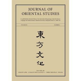 東方文化(第五十卷第二期)