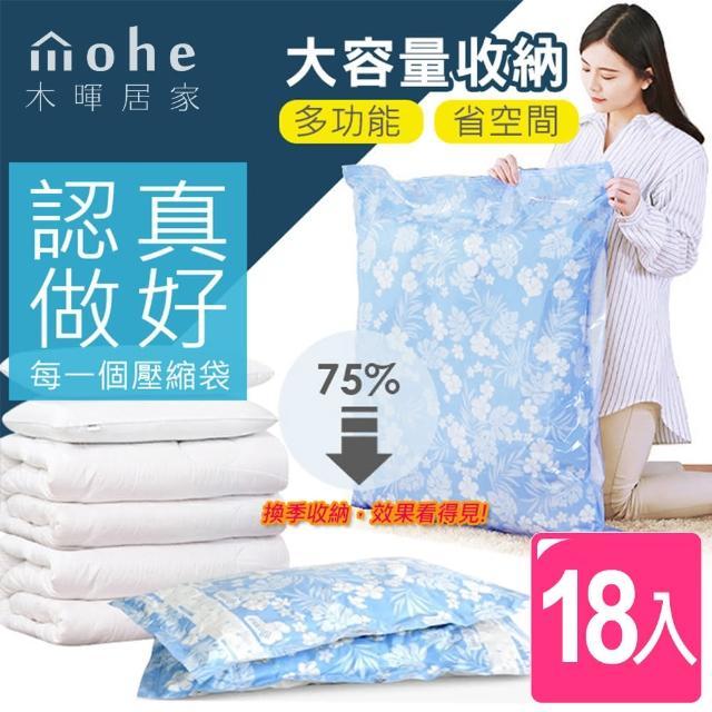 【木暉】萬用加厚平面真空壓縮袋-18件組(5款花色)/