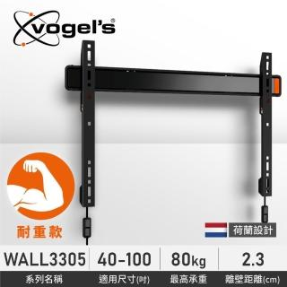 【Vogels】40至100吋適用固定式壁掛架(WALL 3305)