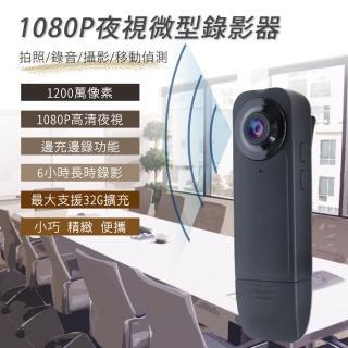 【勝利者】1080P夜視針孔攝影機 微型密錄器(循環錄影 邊充邊錄 行車紀錄器)