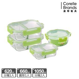 【CorelleBrands 康寧餐具】超值特惠全新升級可拆扣分隔玻璃保鮮盒4件組