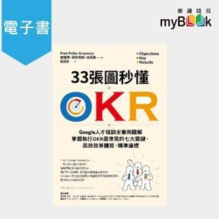 【myBook】33張圖秒懂OKR:Google人才培訓主管用圖解掌握執行OKR最常見的七大關(電子書)