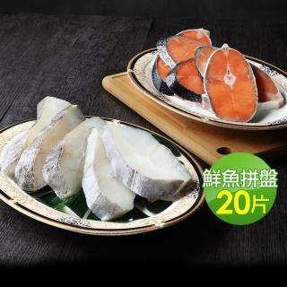 【優鮮配】嚴選鮮魚拼盤20片(鮭魚10片+大比目魚10片-凍)