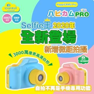 【日本VisionKids】Happicamu Pro 3000萬像素兒童數位相機(並不包含SD記憶卡)