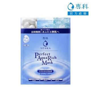 【專科】完美保濕特潤面膜1片N(2020新上市