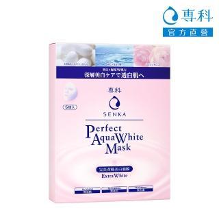 【專科】完美深層美白面膜 5片/盒(新上市)