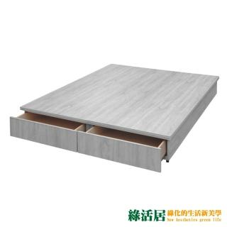 【綠活居】柏法斯  現代5尺雙人二抽屜收納式床底(八色可選)