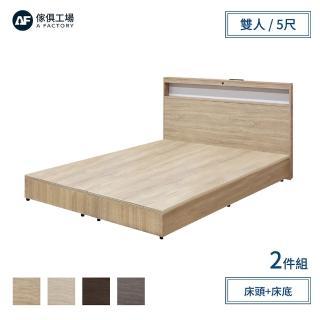【A FACTORY 傢俱工場】山田 LED燈光插座USB房間2件組 雙人5尺(床頭+3分底)