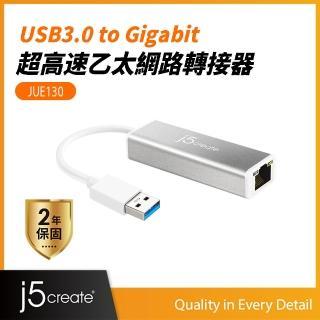 【j5create 凱捷】USB3.0Gigabit LAN超高速外接網路卡-JUE130