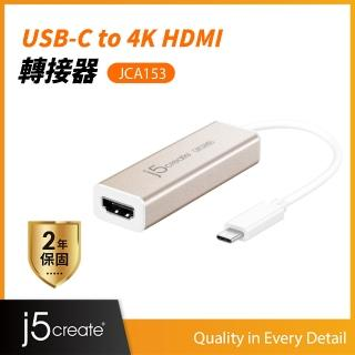 【j5create 凱捷】Type-C to 4K HDMI 轉接器-JCA153