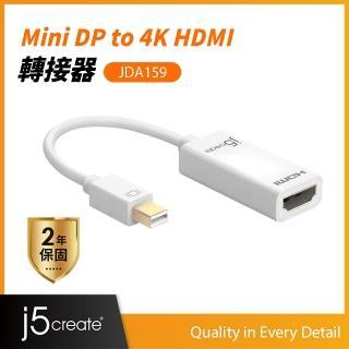 【j5create 凱捷】Mini DP to 4K HDMI 轉接器-JDA159
