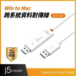 【j5create 凱捷】Win to Mac 跨系統資料對傳線-JUC500