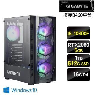 【技嘉平台】I5六核{十全十美W}十代電玩RTX2060獨顯Win10主機(I5-10400F/16G/512G+1T/RTX2060/550W/Win10)/