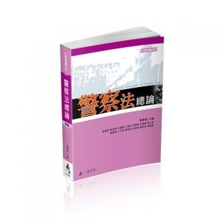 警察法總論(四版)-大學用書系列(一品)