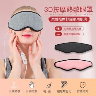 3D按摩熱敷眼罩 柔性震動 3D環繞加熱(眼部按摩 USB熱敷眼罩 溫控蒸氣眼罩 3D熱敷眼罩 3D按摩眼罩 USB眼罩)
