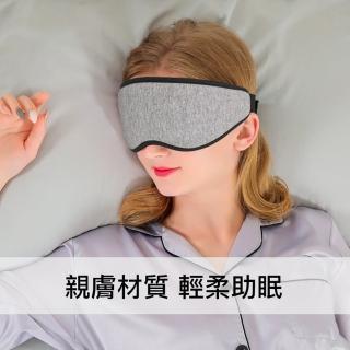 3D按摩熱敷眼罩 柔性震動環繞加熱(眼部按摩器 USB熱敷眼罩 溫控蒸氣眼罩 舒壓助眠按摩眼罩 母親節禮物)