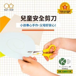 【sun-star】太陽星 兒童安全剪刀(太陽星/小朋友剪刀/勞作剪刀)
