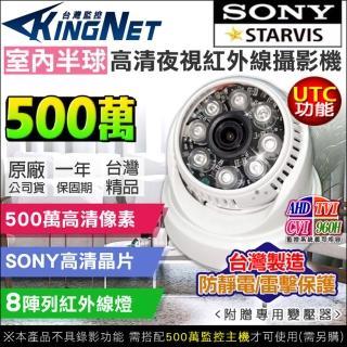 【KINGNET】監視器 攝影機 AHD 500萬 5MP 室內半球 UTC(SONY晶片 MIT 台製)