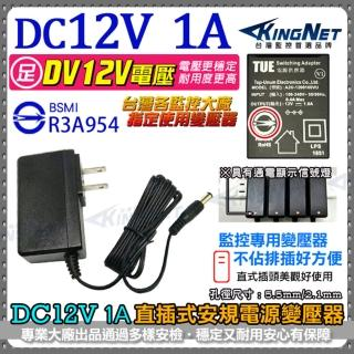 【KINGNET】監視器周邊 電源變壓器 DC12V/1A 直插(安規認證 BSMI)