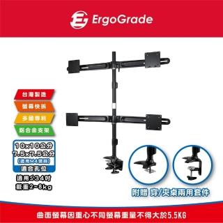 【ErgoGrade】快拆式穿夾兩用鋁合金四螢幕支架EGTC734Q(電腦螢幕支架/穿桌/夾桌/MIT)