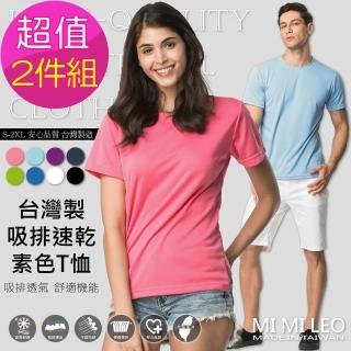【MI MI LEO】台灣製吸排素色T恤-超值兩件組(加價購 快速到貨)