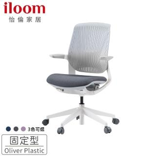 【iloom 怡倫家居】Oliver mesh/plastic人體工學透氣電腦椅/辦公椅(固定/旋轉型 多色可選)