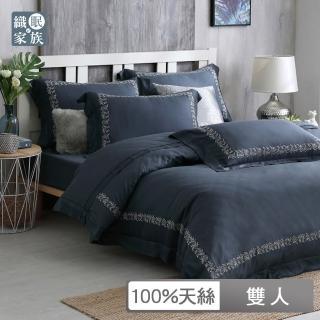 【織眠家族】60支100%天絲刺繡四件式兩用被床包組 桂葉絮語.藍(雙人)