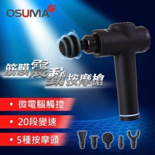 【OSUMA】肌肉筋膜按摩槍 附5種按摩頭(OS-2004NHR)