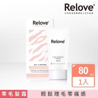 【Relove】瞬淨-Ku溜零毛髮霜(除毛、私密保養、私密清潔)