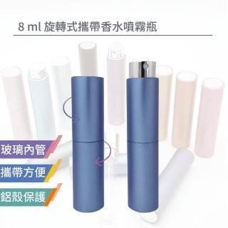 【旅行用分裝鋁製噴霧瓶】8ml鋁製空瓶(8ML藍色鋁殼攜帶式香水空瓶)