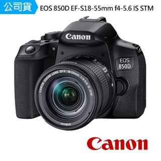 【Canon】EOS 850D EF-S 18-55mm f4-5.6 IS STM 單眼相機(公司貨)