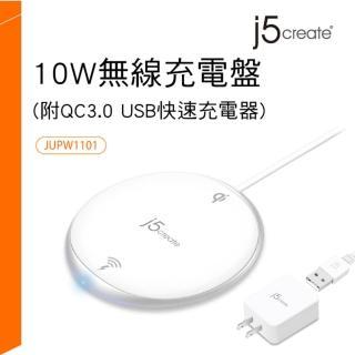 【j5create 凱捷】10W無線充電盤 附QC3.0 USB快速充電器-JUPW1101