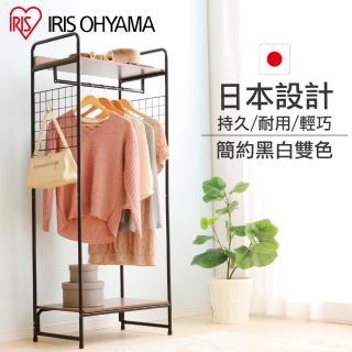 【IRIS】木質加蓋網掛型吊掛衣架 PI-B4(網掛型/簡約時尚/掛衣架/日系風格)
