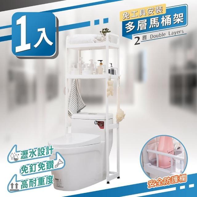 【家適帝】免工具堅固耐用多層馬桶架1入(2層)/