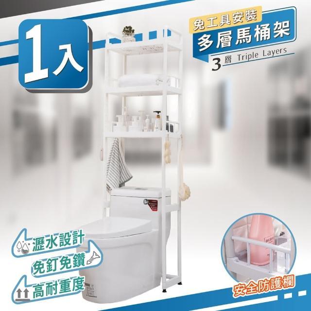 【家適帝】免工具堅固耐用多層馬桶架1入(3層)/