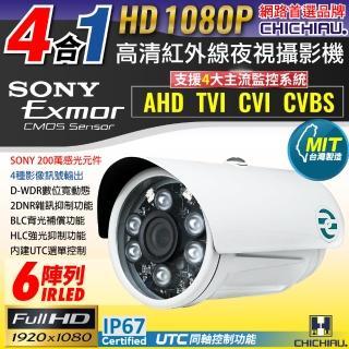 【CHICHIAU】AHD/TVI/CVI/CVBS 四合一1080P SONY 200萬畫素數位高清6陣列燈監視器攝影機(4mm)