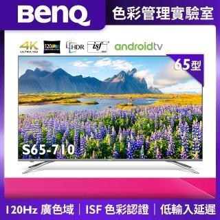 【BenQ】65型4K HDR 護眼廣色域大型液晶顯示器(S65-710)
