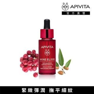 【APIVITA】紅酒多酚精萃緊緻滋養修護油 30ml
