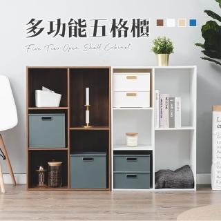【樂嫚妮】2入組 五層櫃 五格置物櫃 空櫃 書櫃 收納 收納櫃  組合櫃 4色可選