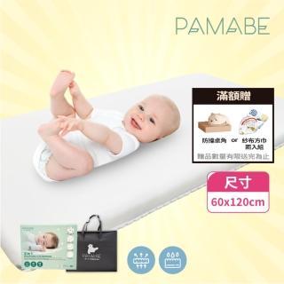 【PAMABE】二合一水洗透氣嬰兒床墊60x120x5cm(經典白)
