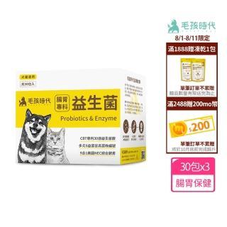 【毛孩時代】腸胃專科益生菌x3盒(天然萃取專利R高活性益生菌)