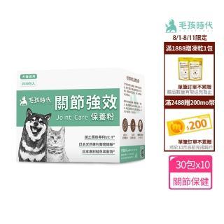 【毛孩時代】關節保健粉x10盒(天然萃取專利三大關鍵配方)