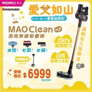【4/1-4/17送立架+濾網棉組】Bmxmao MAO Clean M7 旗艦25kPa 電動濕拖無線吸塵器-豪華16件
