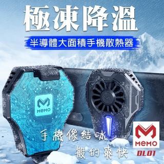 【MEMO】卡扣式半導體手機冰凍散熱器(DL01)