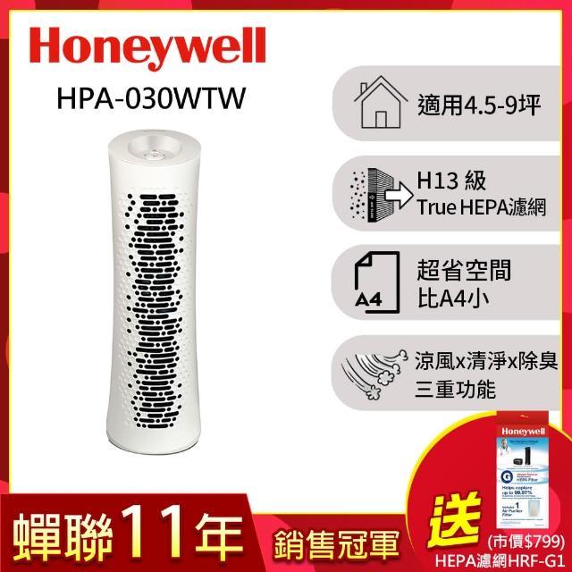 【美國Honeywell】HEPA