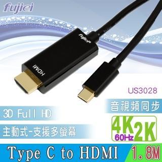 【Fujiei】fujiei Type C USB 3.1 to HDMI 4K影音連接線1.8M(主動式USB 3.1 to HDMI 影音連接線 4K@60Hz)