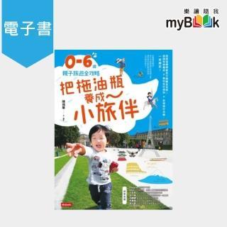【myBook】把拖油瓶養成小旅伴:0-6歲親子旅遊全攻略(電子書)
