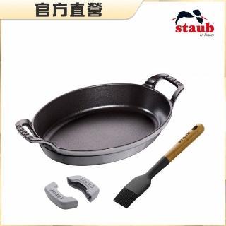 【法國Staub-獨家超值組】琺瑯鑄鐵橢圓烤盤21cm+配件2件組