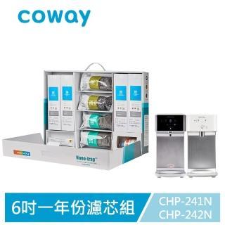 【Coway】奈米高效專用濾芯組 6吋一年份-適用CHP241N、CHP242N(組合專用)