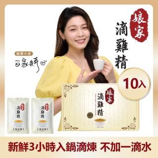 【娘家】嚴選冷凍滴雞精 10入組(娘家)
